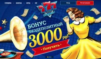 Комбинация выигрышей и азарта в интернет казино 777 Оригинал
